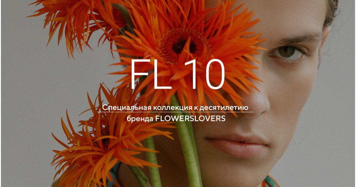 FLOWERSLOVERS10